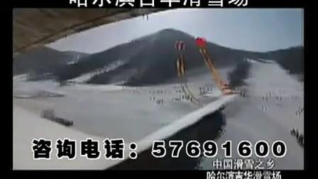 哈尔滨吉华滑雪场电话