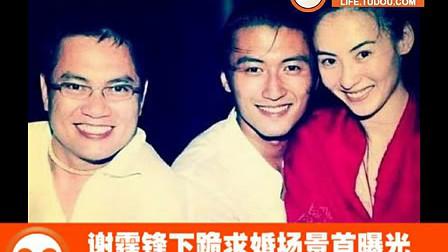 谢霆锋下跪求婚场景首曝光 与张柏芝甜蜜拥吻