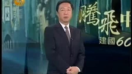 腾飞中国-建国60年纪事(229)1968-纪事之三大力水手事件