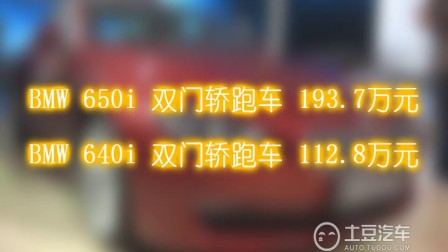 宝马6系双门跑车成都车展上市