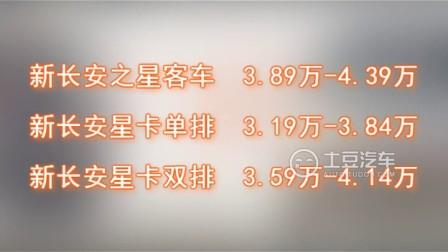 售价3.89-4.39万元 新长安之星正式上市