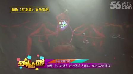 青岛市歌舞剧院舞剧《红高粱》走进国家大剧院 莫言写信祝福