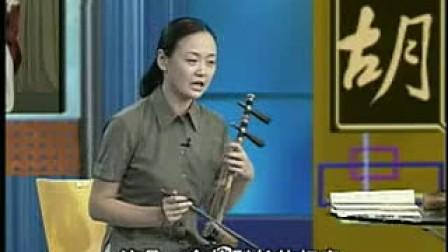 周佑君教京胡12