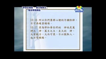 申命记跫音-爱主敬畏主(讲员:萧寿华牧师)