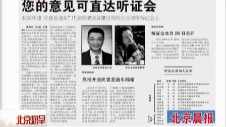 北京晨报您的意见可直达听证会