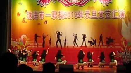 珠海市一职校2013年社团元旦汇演——《love》热舞社