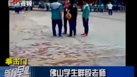 佛山中学生群殴老师视频曝光
