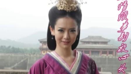 爱江山更爱美人-古装美女视频集-98位女影星合集