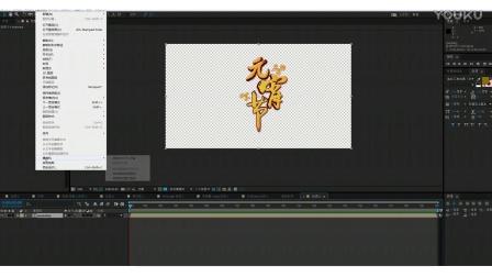 元宵节3D文字制作