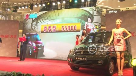 北斗星X5正式上市 售5.39万元-5.59万元