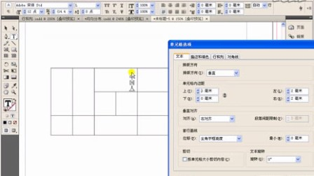 9.7 表格格式的设置-0002[Www.BjDaZhaXie.COm.Cn]