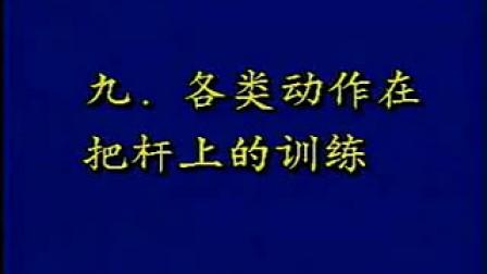 中国舞蹈形体训练(二).