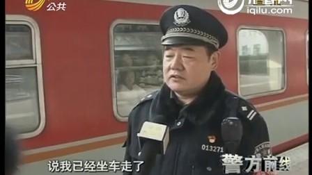 """警方前线20120217 德州:实名火车票""""追""""回出走女孩"""