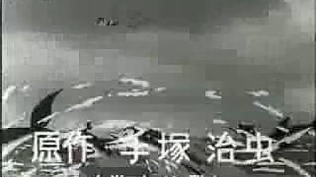 铁臂阿童木 OP 1963【日本经典动画片歌曲】