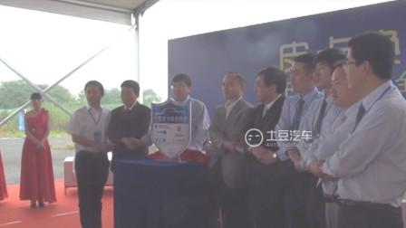 中国皮卡安全联盟正式成立