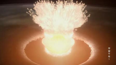《宇宙千年》第1集:生命的摇篮