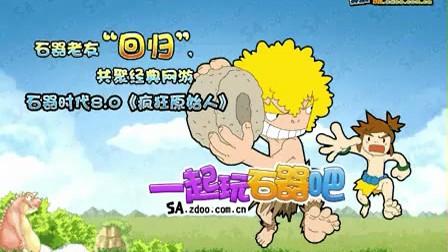 石器时代 8.0 官方   sa.zdoo.com.cn