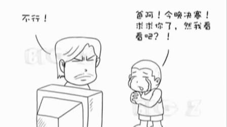 张志伟漫画