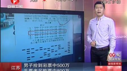 江苏:男子捡到彩票中500万 she1314com 丢票者另购票中800万
