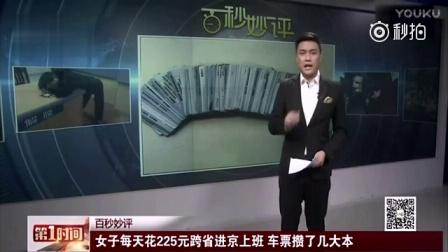 惊了!女子每天花225元跨省进京上班 车票攒几大本
