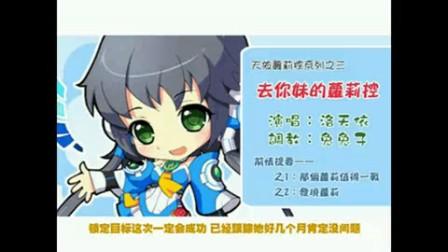 【洛天依】去你妹的萝莉控系列完结篇?(流畅)_480x320_2.00m_h.264