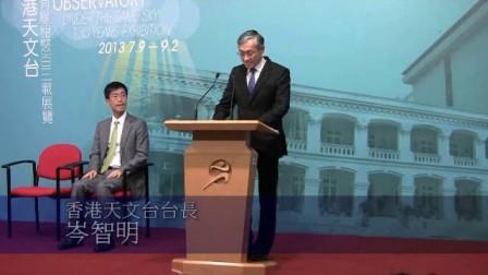 「香港天文台 ─ 有緣相聚百三載」展覽開幕