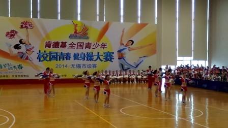 杯健身操大赛 无锡赛区 江苏省太湖高级中学 啦