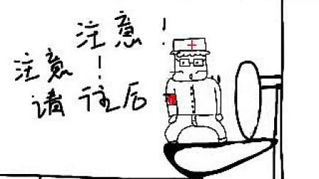 刘大夫拉肚子(一日一囧)080918