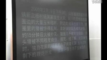 《防患于未燃》实录评说课件与教案李老师.小学五年级生活生命安全優質課展示上册