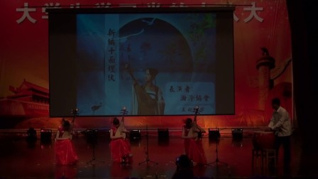 15《新编十面埋伏》南昌航空大学瀚泠协会