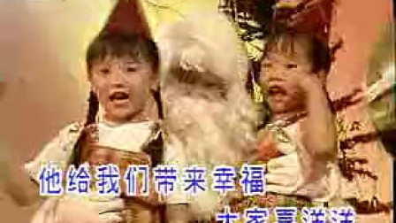 四千金兒歌10-圣誕老人+伊比亞亞+小皮球