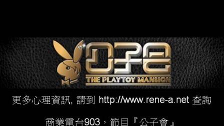 香港商業電台903『公子會』