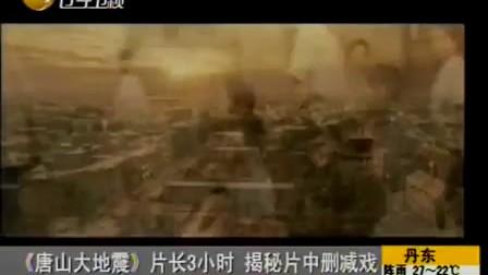 揭秘:《唐山大地震》删减内容