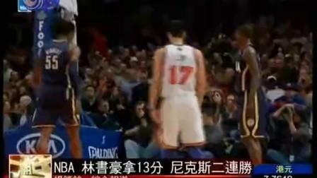 NBA林书豪拿13分尼克斯二连胜www.ebweb.com.cn