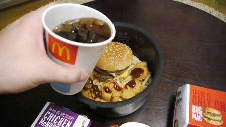 日本人教你用麦当劳的汉堡和鸡翅来做米饭会是什么样?次世代のレシピ