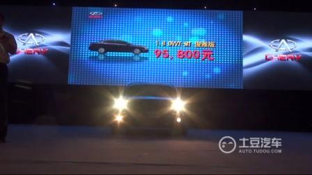 奇瑞汽车携新东方之子亮相广州