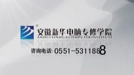 安徽新华电脑专修学院广告更精彩