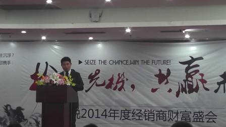 中锐董事长叶世乐《机会·野心·财富》
