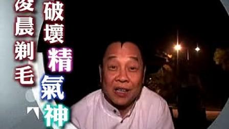 司徒法正新Mon怪談-靈異小知識New-013