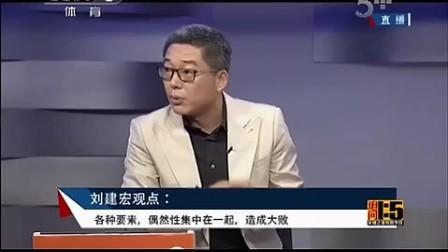 [足球之夜]追问1:5 网友爆料国足盘口被取消
