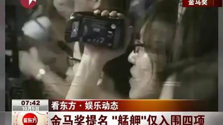 """金马奖提名""""艋舺""""仅入围四项"""