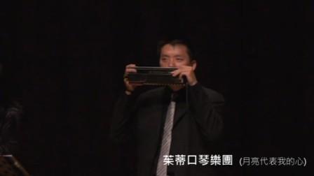 茱蒂口琴乐团 五重奏(月亮代表我的心)-室内演奏版