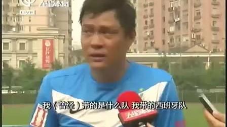 """范志毅:""""中国足球脸都不要了!"""" 130617 体育夜线"""