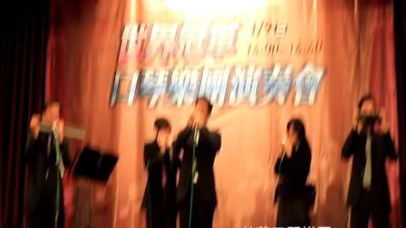 茱蒂口琴乐团 五重奏(幻化成风)