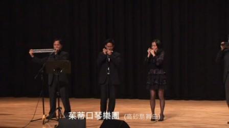 茱蒂口琴乐团 五重奏(高砂岛舞曲)
