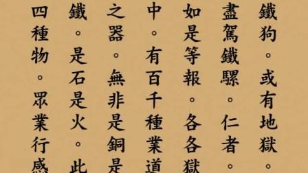 《地藏菩萨本願经》读诵