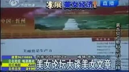 山西忻州政府网站设美女论坛 称为发展经济
