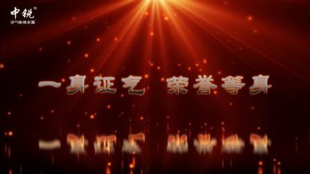 中锐企业宣传片:中锐空气能 · 安全热水专家www.zrkqy.com