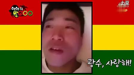 [克赛]李光洙和姜gary,这俩太调皮了www.doshow.com.cn