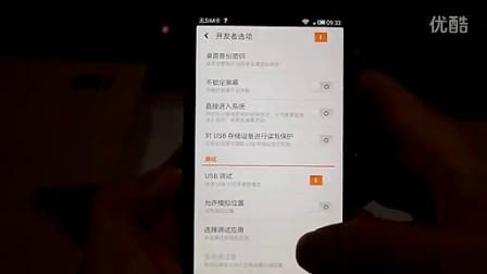 小米2 测评(第一批量产版)www.fhbjia.com 分享出品